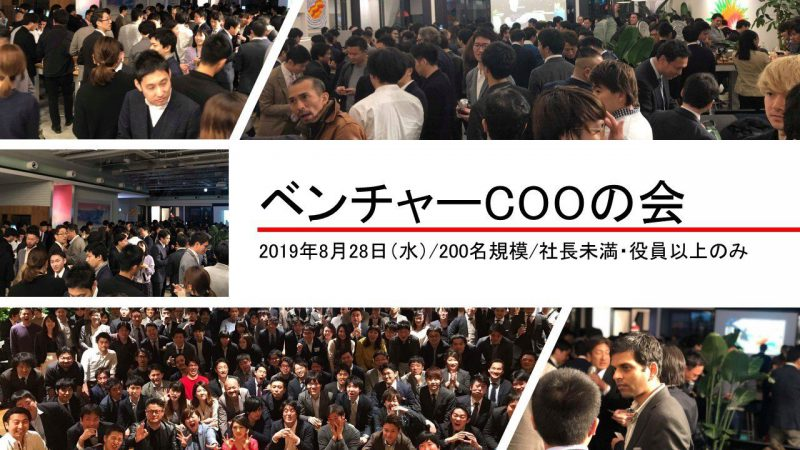 2019年8月28日(水) ベンチャーCOOの会 〜夏の大祭典〜